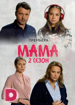 Мама 2 сезон (2019)