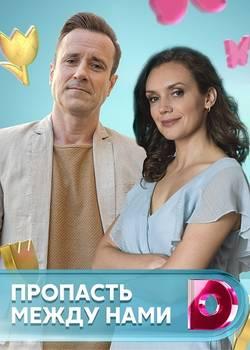 Пропасть между нами (2019)