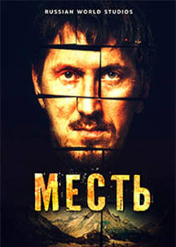 Месть (2019)