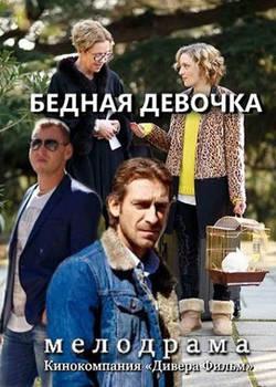 Бедная девочка (2019)