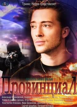 Провинциал (2013)