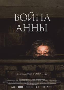 Война Анны (2019)
