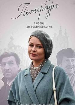 Петербург. Любовь. До востребования (2019)