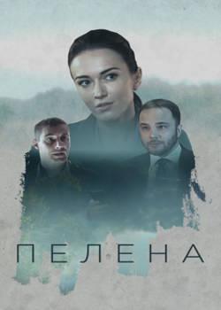Пелена (2019)