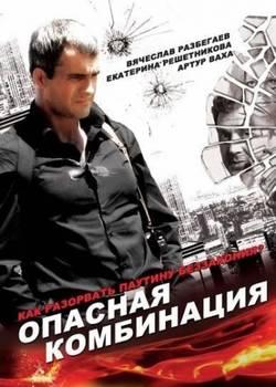 Опасная комбинация (2008)