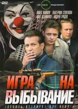 Игра на выбывание (2004)