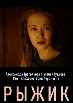 Рыжик (2019)
