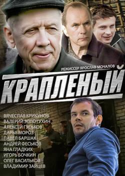 Крапленый (2012)