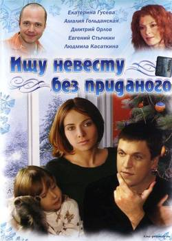 Ищу невесту без приданого (2003)