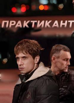 Практикант (2019)