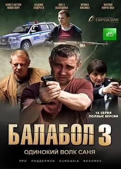 Балабол 3 сезон (2019)