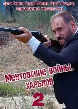 Ментовские войны. Харьков 2 сезон (2019)