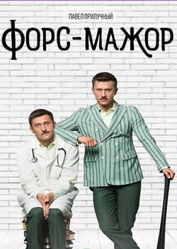 Форс-мажор (2019) все серии