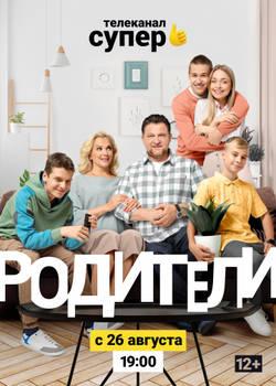 Родители 2 сезон (2019) все серии