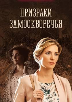 Призраки Замоскворечья (2019)