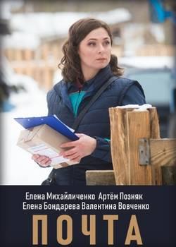 Почта (2019)