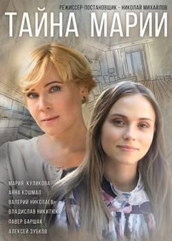 Тайна Марии (2019)