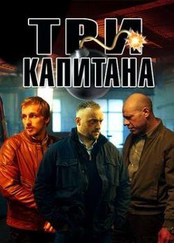 Три капитана (2020)