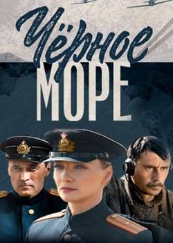 Чёрное море (2020)