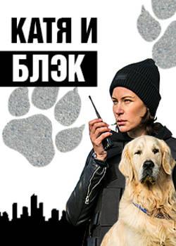 Катя и Блэк (2020)