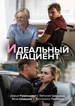 Идеальный пациент (2020)