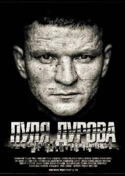 Пуля Дурова (2020)