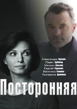 Посторонняя (2020)