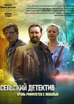 Сельский детектив 7. Кровь рифмуется с любовью (2021)