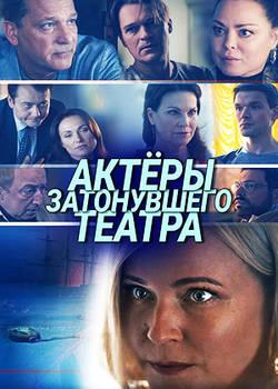 Актеры затонувшего театра (2021)