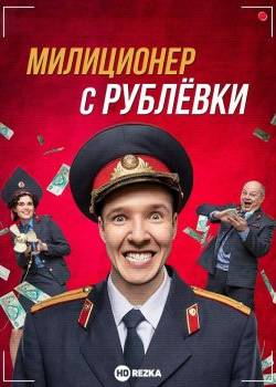Милиционер с Рублевки (2021)