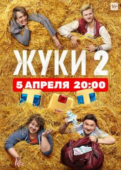 Жуки 2 (2021)