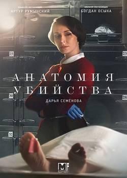 Анатомия убийства 4 (2021)